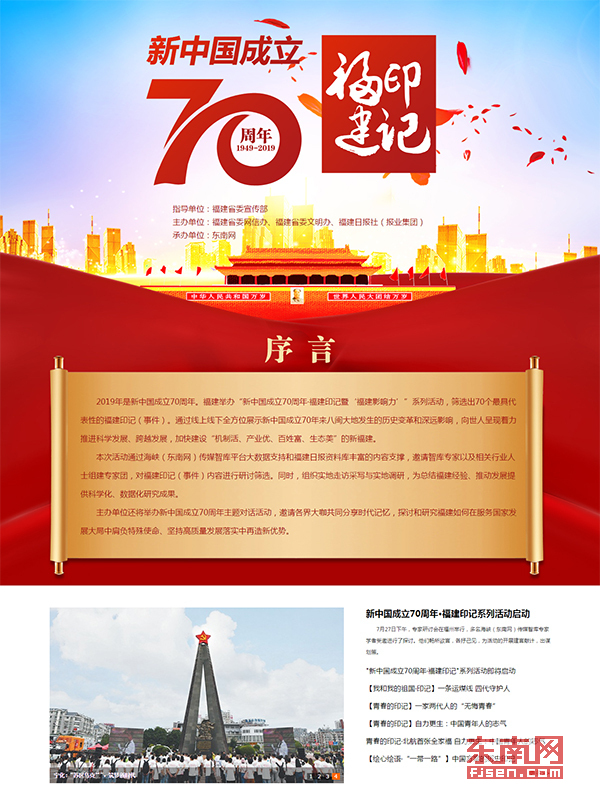 《新中国成立70周年·福建印记》专题上线 融媒体系列报道即将陆续推出