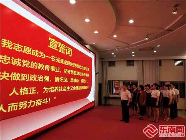 思想政治理论课教师宣誓 东南网记者张立庆摄.jpg