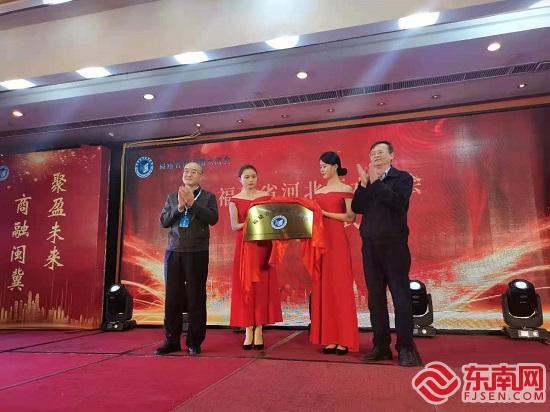 福建省河北衡水商会举办成立庆典