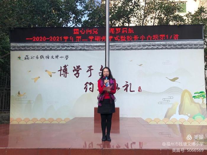 林彤校长为全体师生送上新年祝福 学校供图.jpg
