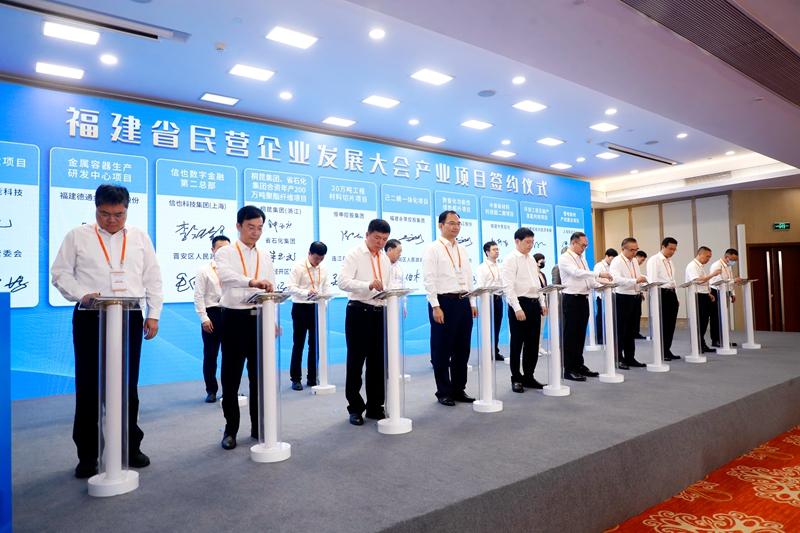 福建省民营企业大会项目签约,计划总投资2140亿元