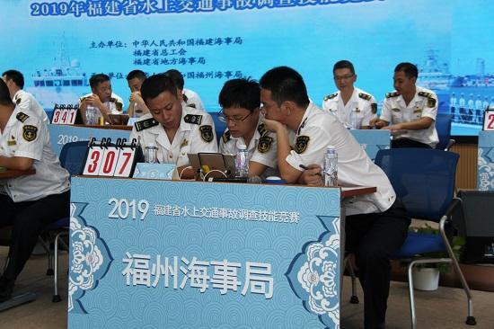 2019年福建省海事调查技能竞赛在