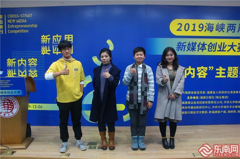"""2019海峡两岸新媒体创业大赛""""新内容""""主题赛四强出炉"""