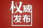 泉州市政府新闻办通报:东港石化裂解碳九泄漏事件属生产责任事故
